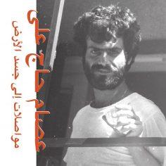 Premiere: Habibi Funk restore rare Lebanese folk from Issam Hajali